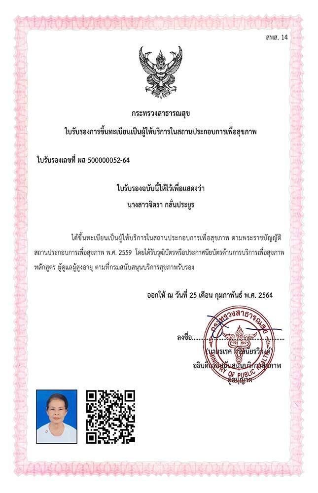 Nursing & Care certificate